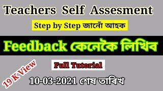 Guideline to fill up Feedback for Teachers Assesment ॥ কেনেকৈ Feedback দিব জানোঁ আহক ॥