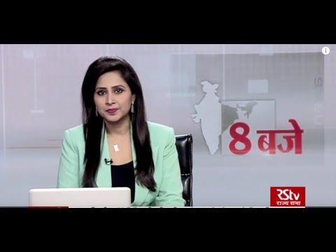 Hindi News Bulletin | हिंदी समाचार बुलेटिन – Feb 18, 2019 (8 pm)