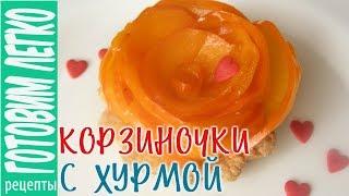 Как приготовить пирожное Корзиночка с розой из хурмы