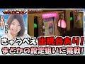 【インキュベーター目撃!】 PIA五反野で私も魔法少女になる!?6/24【くすだまんぼ…