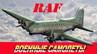 Королевский Музей Авиации (RAF). самые первые самолеты, военные самолеты с #Family Fun.(Королевский Музей Авиации и английский язык с семейным каналом Family Fun. #История самолетов. Первые самолеты...., 2016-12-16T09:27:00.000Z)