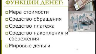 видео Сущность и функции финансов (5)