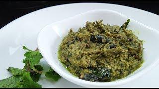 పుదీనా పచ్చడి ఇంత బాగుంటుందా,అని మీరే అంటారు.. || Pudina Chutney Recipe || Mint Chutney