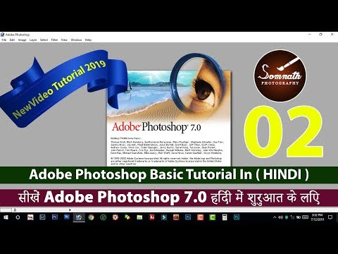 Photoshop : Basic Tutorial For Beginner - Learn Photoshop 7.0  Step By Step  in Hindi PART - 02 thumbnail