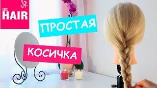 видео Косички для детей: техника плетения, варианты на все случаи жизни.