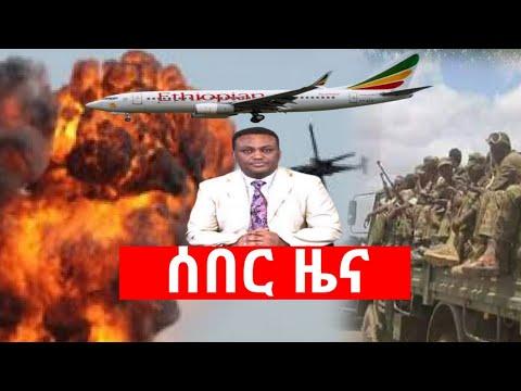 ሰበር ዜና Ethiopian News Habesha News Habesha media Addis Zena አዲስ ዜና Tigray News Tigray media house
