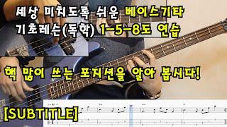 [자막]세상 미치도록 쉬운 베이스기타 기초레슨(독학)1…