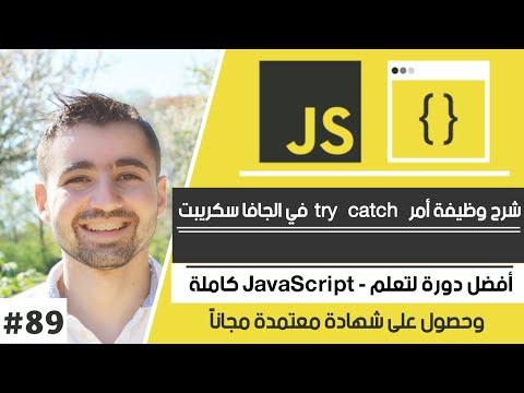 Learn Javascript in Arabic #29 - try catch javascript thumbnail