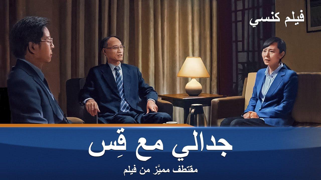 فيلم مسيحي | الحوار | مقطع 4: محاربة مسيحي ضد المفاهيم الدينية لأحد القساوسة