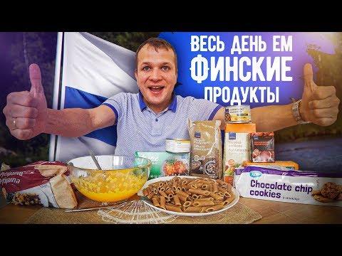 Весь день Ем продукты из Финляндии