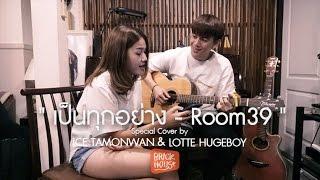 เป็นทุกอย่าง - Room39 | ไอซ์ ธมลวรรณ & ล็อตเต้ HugeBoy