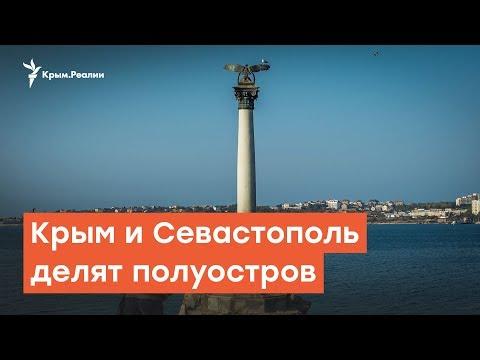 Крым и Севастополь делят полуостров | Дневное шоу на Радио Крым.Реалии