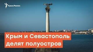 крым и Севастополь делят полуостров  Дневное шоу на Радио Крым.Реалии