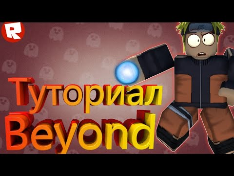Туториал Beyond![2x EXP] Naruto RPG: Beyond Beta( Наруто роблокс) + коды