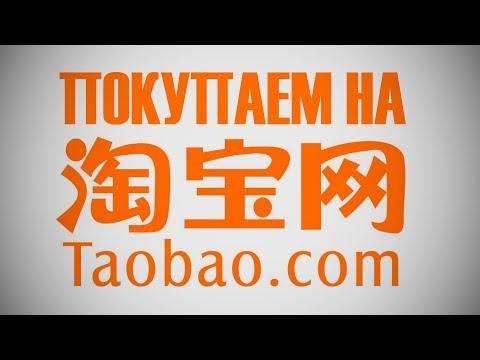Как заказывать через таобао без посредников