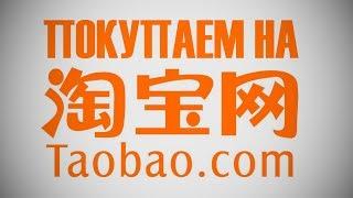 Gambar cover Как покупать на taobao.com?