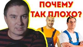 Константин Кадавр про отбитых ремонтников