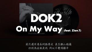 【繁中字】도끼 / Dok2 - On My Way (feat. Zion.T)