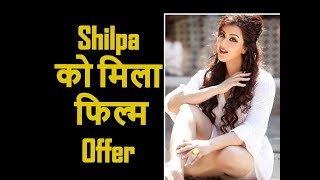 SHILPA GOT OFFER IN FILMS || LIFE CHANGED AFTER BIG BOSS || TRUE INSPIRING STORY ||
