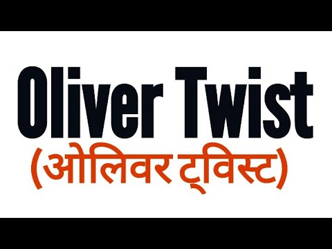 Oliver Twist in hindi by Charles Dickens summary Explanation and full analysis