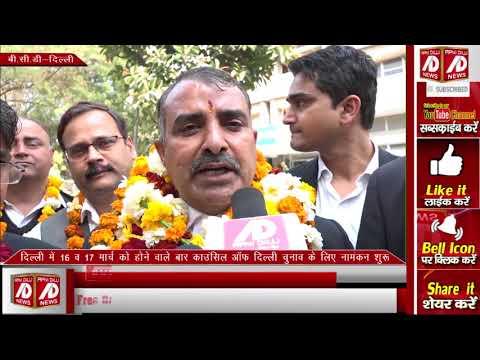 दिल्ली बार काउंसिल चुनाव के लिए नामांकन दाखिल किया