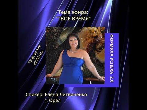 💎 Елена Литвиненко (г. Орёл)