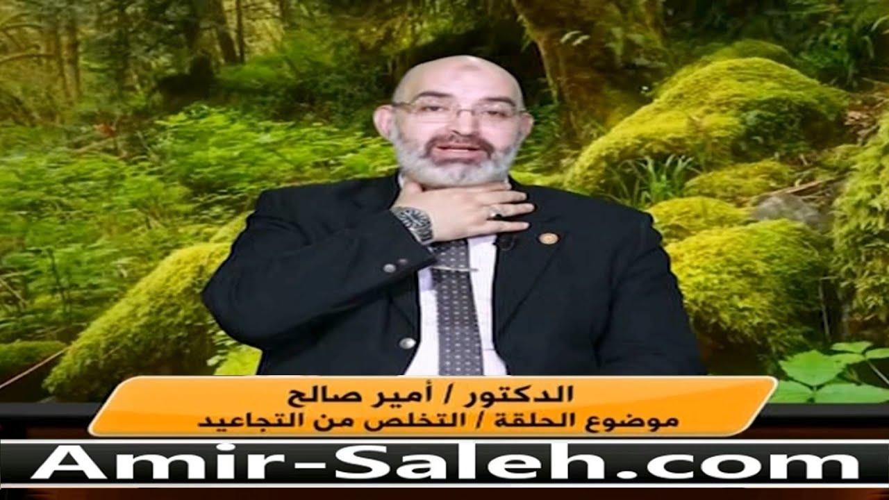 تمارين مووينغ وكيفية التخلص من تجاعيد الوجه | الدكتور أمير صالح | الطب الآمن