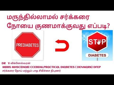 how-to-treat-pre-diabetes-without-medicine-/மருந்தில்லாமல்-சர்க்கரை-நோயை-குணப்படுத்துவது-எப்படி?
