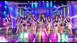 Repeat youtube video 1080p [SNSD] Girls' Generation / GALAXY SUPERNOVA