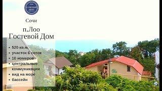 Купить гостевой дом у моря|Продажа гостиницы в Лоо|Сочи Солнечный центр|8 800 302 9550(, 2017-07-09T05:09:24.000Z)
