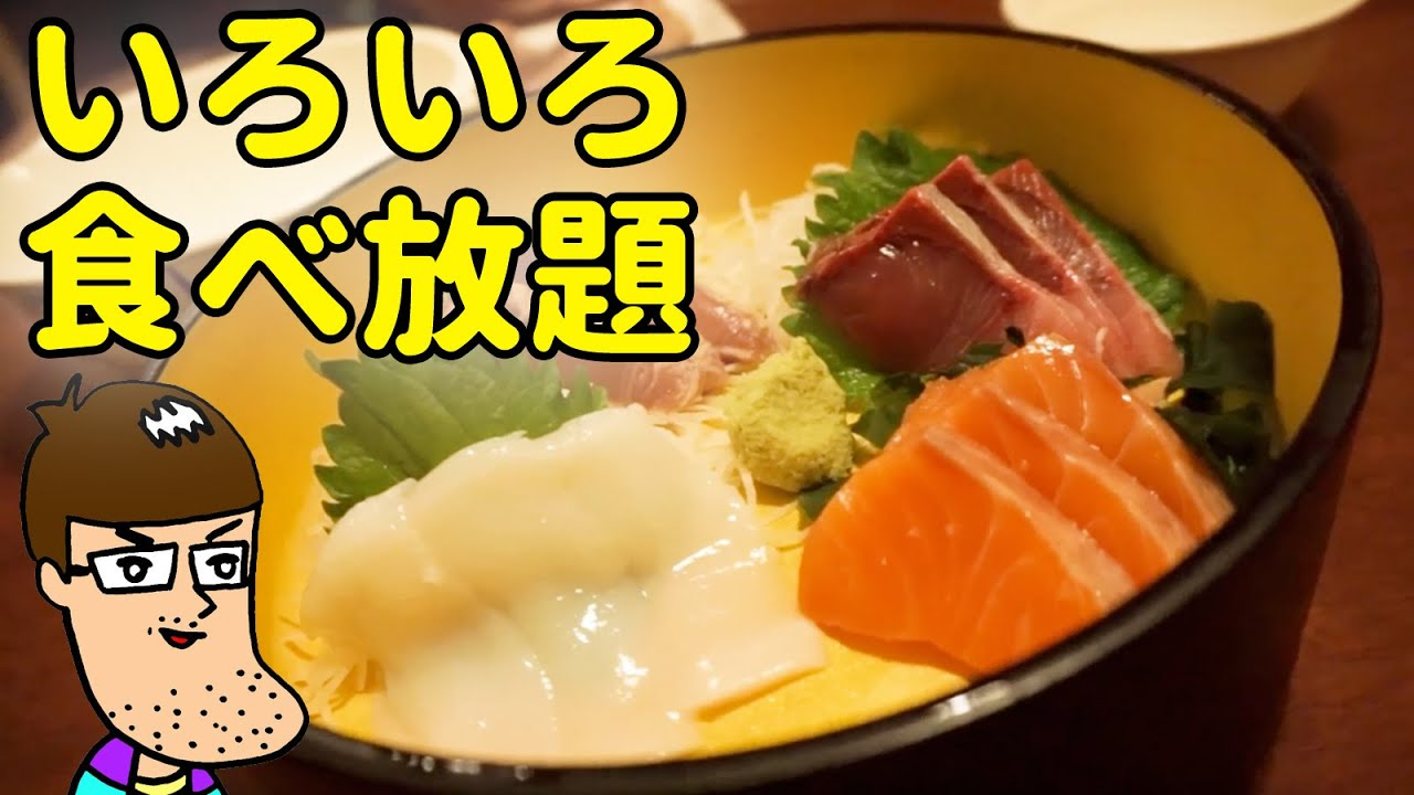 【いろいろ食べ放題】さくら水産のお刺身ランチ食べてみた ...