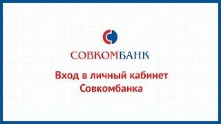 Вход в личный кабинет Совкомбанка (sovcombank.ru) онлайн на официальном сайте компании