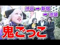 【鬼ごっこ】ゴー☆ジャスが渋谷→新宿→池袋を激走!目撃情報を辿れ!『リアルゴー☆ジャスを探せ』