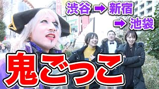 【鬼ごっこ】ゴー☆ジャスが渋谷→新宿→池袋を激走!目撃情報を辿れ!『リアルゴー…