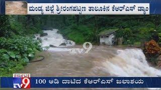 100 ಅಡಿ ದಾಟಿದ ಕೆಆರ್ ಎಸ್ ಜಲಾಶಯದ ನೀರಿನ ಮಟ್ಟ | KRS Dam Water Level Crosses 100 ft