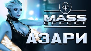 Азари. Надежда цикла или паразиты? | Misterium - Mass Effect