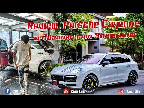 Zauz Ep.77 Review Porsche Cayenne e-Hybrid พาไปออกสดๆจาก Showroom