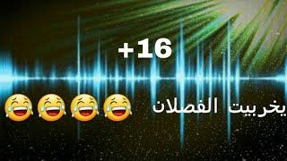 تسريب صوتي من أعماق الضيب ويب المصري .. اتحداك ما تضحك