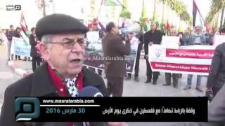 مصر العربية   وقفة بالرباط تضامنًا مع فلسطين في ذكرى يوم الأرض