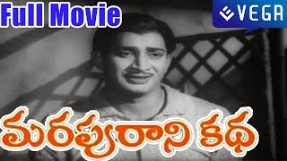 MARUPURANI KATHA Telugu Full Length Movie : Krishna,ChandraMohan