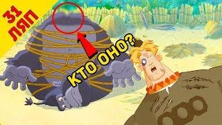 31 ляп в мультфильме Три богатыря на дальних берегах Народный КиноЛяп