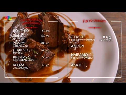 Just Cooking - Γιάννης Λουκάκος - 18.5.2015