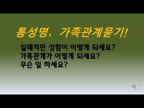 【중국어회화】이름,가족관계 묻고 답하기