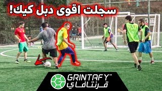أقوى مباراة ودية ضد فريق أحمد !! ( سجلت دبل كيك عالمي لا يفوتكم !! )