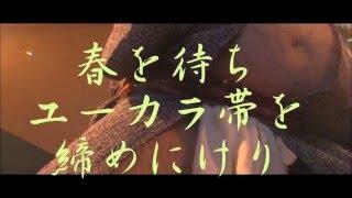 作詞:池田允男、作曲:水森英夫 \(^〟ω〟^)/流氷酒を一ぺん飲んでみ...