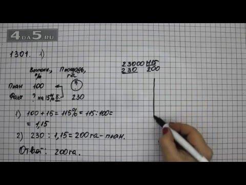 Упражнение 1301. Вариант 1. Математика 6 класс Виленкин Н.Я.