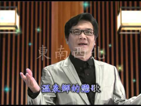 七郎 演唱 台語歌曲 溫泉鄉的戀歌