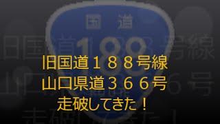 旧国道188号走ってみた!徳山~下松豊井