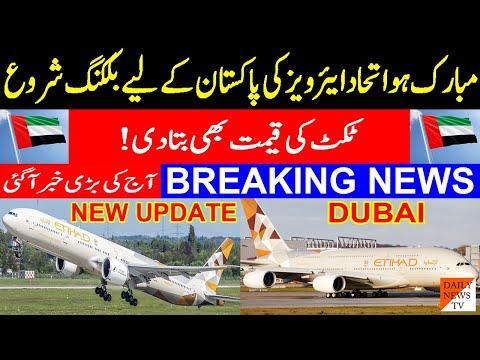 Etihad Airways Latest Flights Update | Abu Dhabi To Pakistan Flights Schedule | Tickets Price
