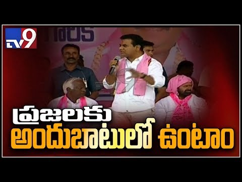 Leaders will be available to public in party HQs : KTR - TV9
